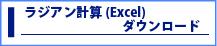 ラジアン計算(Excel)ダウンロード